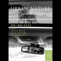 「URBAN NATURE」Vol.02