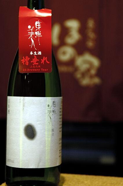 東洋美人 原点 奇跡の新酒