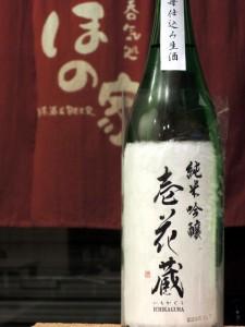 天寿 壱花蔵 純米吟醸無濾過生酒