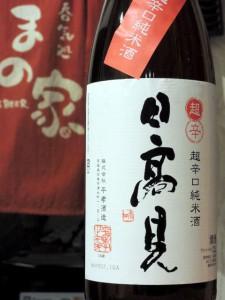 日高見 超辛口純米酒