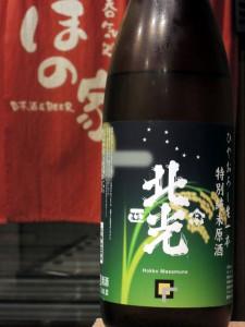 北光正宗 ひやおろし生一本 特別純米原酒