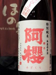阿櫻 ふくひびき 特別純米生原酒