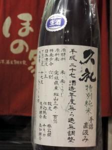 久礼 特別純米無濾過生原酒 手詰め直汲み