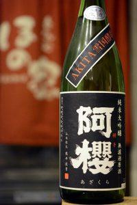 阿櫻 限定醸造 純米大吟醸 別誂 AKITA雪国酵母仕込み