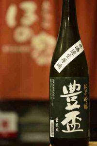 豊盃 純米吟醸 無濾過生原酒