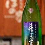 あたごのまつ 限定醸造 純米吟醸 おりがらみ 新酒