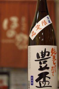 豊盃 純米しぼりたて 無濾過生原酒