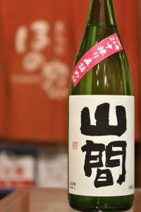 山間 純米吟醸 雄町 仕込24号 中採り直詰め 無濾過原酒
