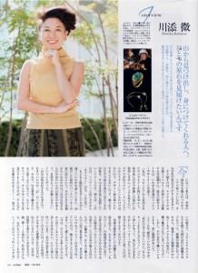 Honoka Interview yomiuri newspaper