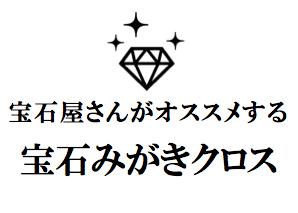 宝石磨きクロス
