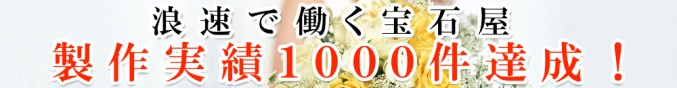 製作実績1000件達成!