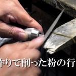 指輪作りで削った粉の行方・・・宝石屋の職人はチリひとつ無駄にしない