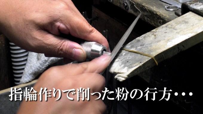 指輪作りで削った粉の行方・・・