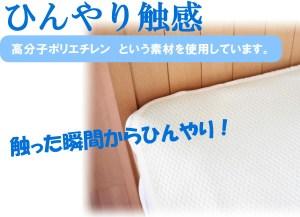 涼感ひんやりベッドパット