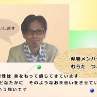 ほんわか倶楽部 創設秘話 村田 努