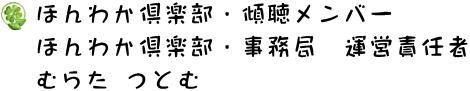 ほんわか【秘話】村田努/話し相手(傾聴)サービス