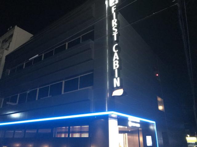体験記 ファーストキャビンKTP名古屋駅の女性専用フロアに宿泊!