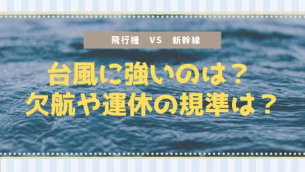 飛行機VS新幹線 台風に強いのはどっち!?欠航や運休の規準とは