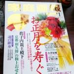 家庭画報2018年1月号付録の将棋盤と宇野昌磨で大ヒット!