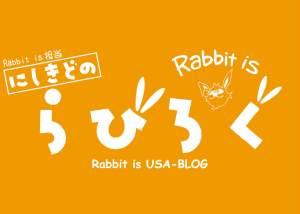 らびろぐ #13 またしても新色登場!? 〜Rabbit is製品に関してのBlog〜