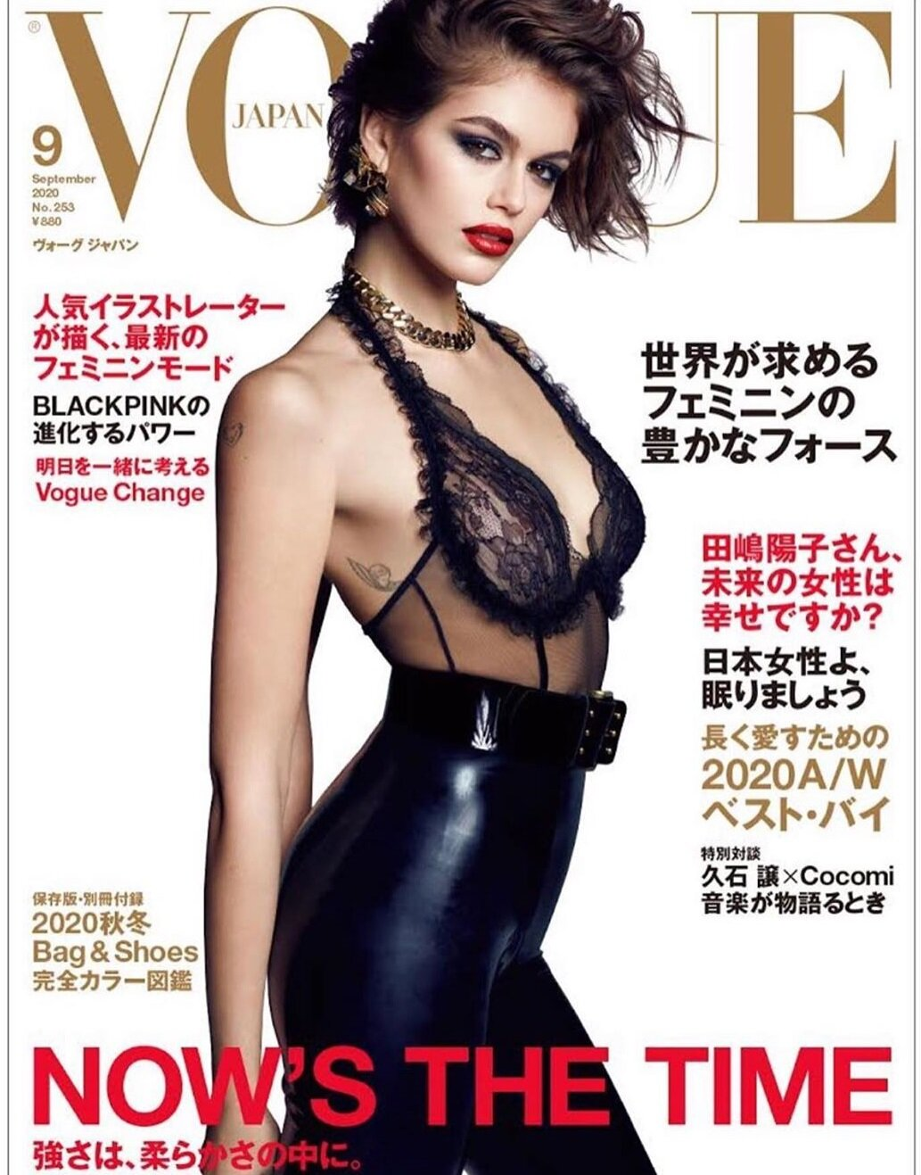 Kaia Gerber for Vogue Japan September 2020 covers. Photographed by Luigi & Iango.