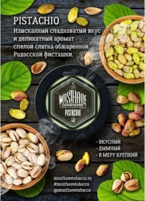 MustHave / Pistachio(確かにピスタチオナッツを口に入れて噛んだ時の一連の香りという感じで、再現度が高い)