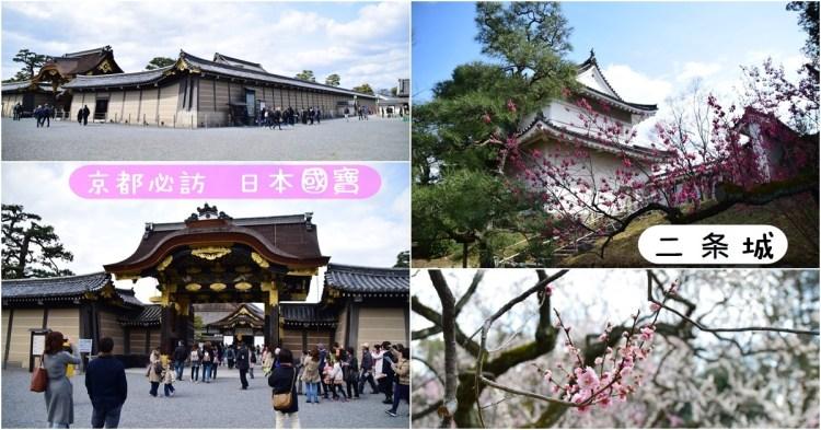 京都  二条城@日本國寶,世界遺產,夜櫻勝地,德川家康的家。