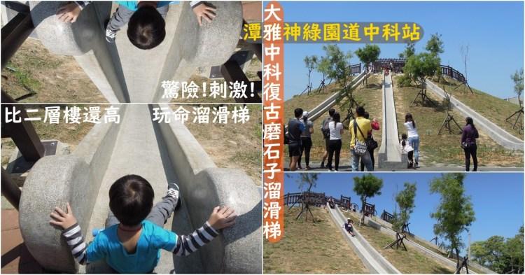 台中大雅||中科公園溜滑梯,時速最高18km/hr,有特色但是超驚險!