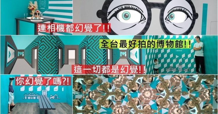 台中博物館||幻覺博物館,全世界最火紅的台中景點,就是要幻覺你Museum of Illusions – Taichung