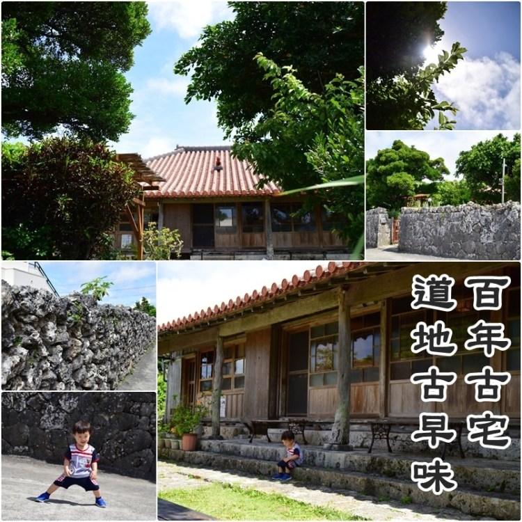 【沖繩親子自由行】茶处 真壁ちなー@沖繩南部自駕必訪必吃、百年老宅改建的沖繩料理餐廳!