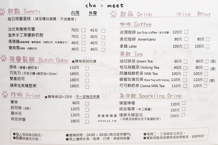 佐米特手作點心 菜單 menu