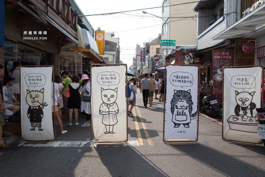 魷樂園 台南 正興街 美食