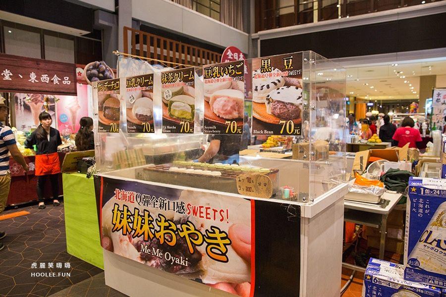 左營 新光三越 日本商品展 札幌妹妹 今川燒 豆乳抹茶燒NTD70/個