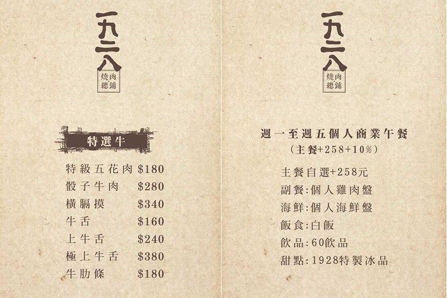 1928燒肉本舖 高雄左營燒烤