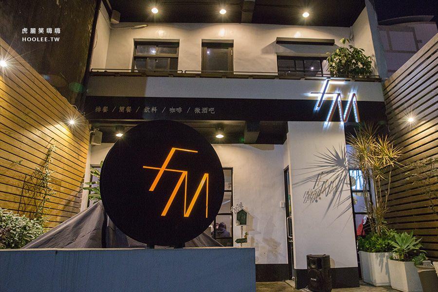 FM食樂 高雄現場演唱餐廳
