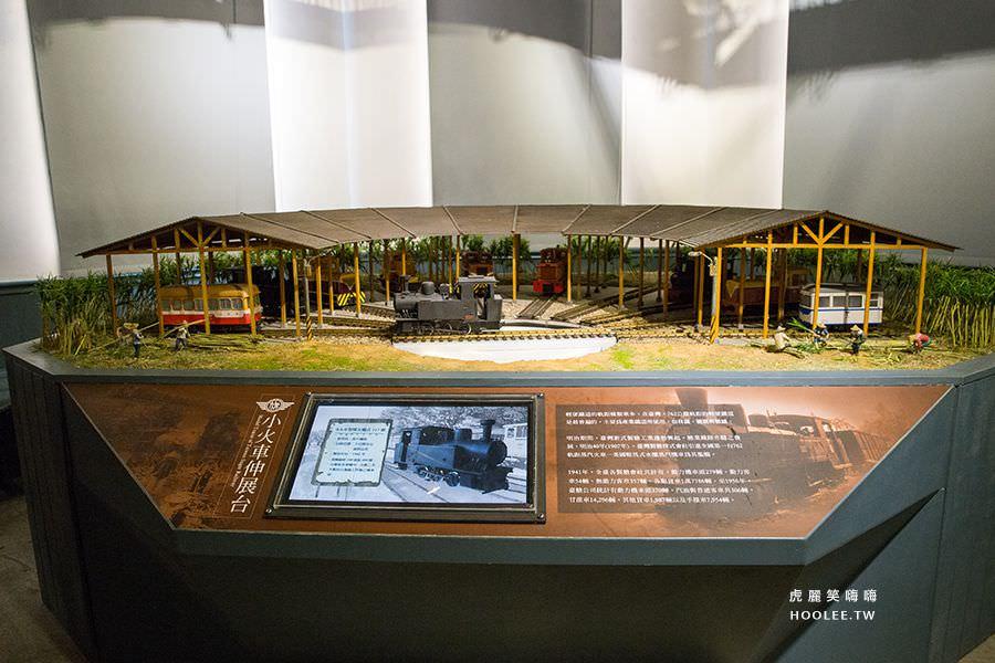 旗山車站 糖鐵故事館 小火車伸展台