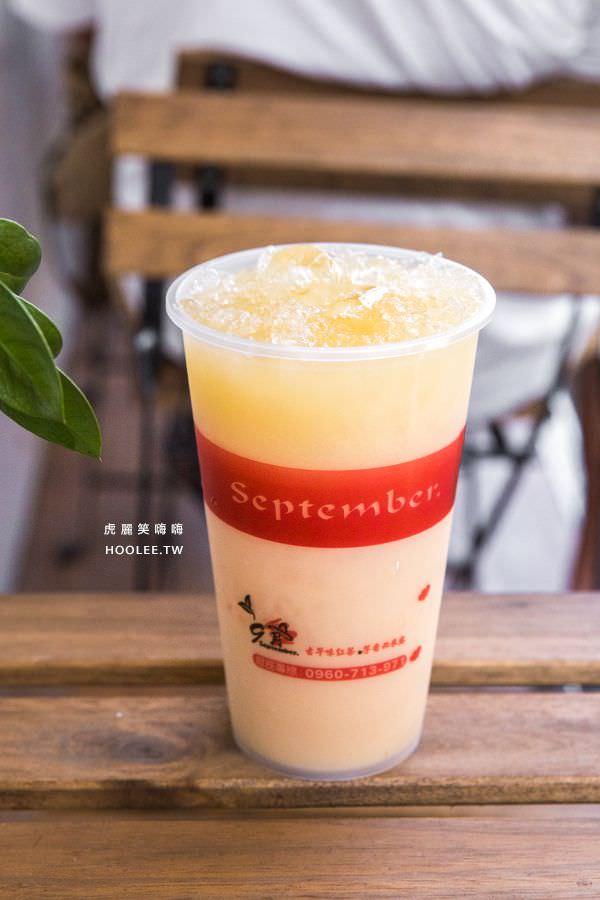 九月手作茶 草莓多多綠 中杯NT$35 / 大杯NT$40