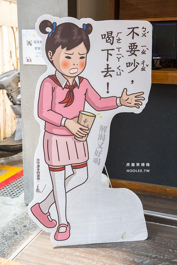 小學課本的逆襲 高雄 茶湯會