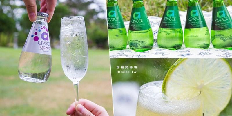 avsar天然氣泡礦泉水(網購)吃貨必喝時尚氣泡水!聚會或野餐都方便