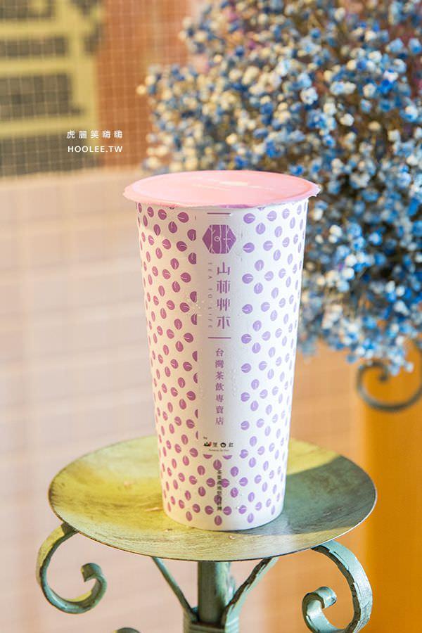 山林艸木 台灣茶飲專門 日月潭紅茶 NT$38