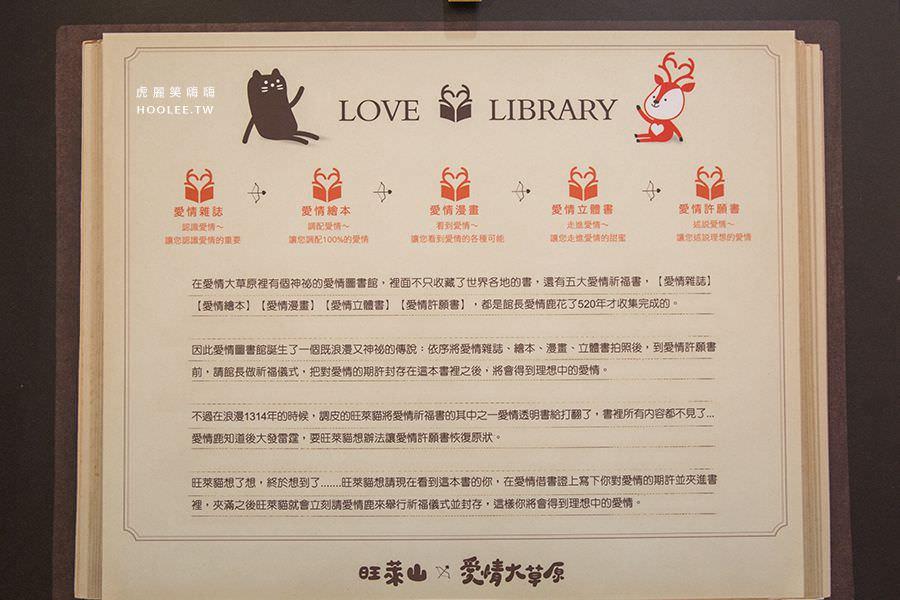 旺萊山愛情大草原 嘉義景點 愛情圖書館