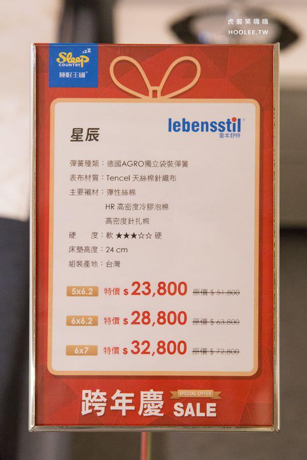 天然乳膠 雷本舒特 [星辰] 特價23,800元 /原價51,800元