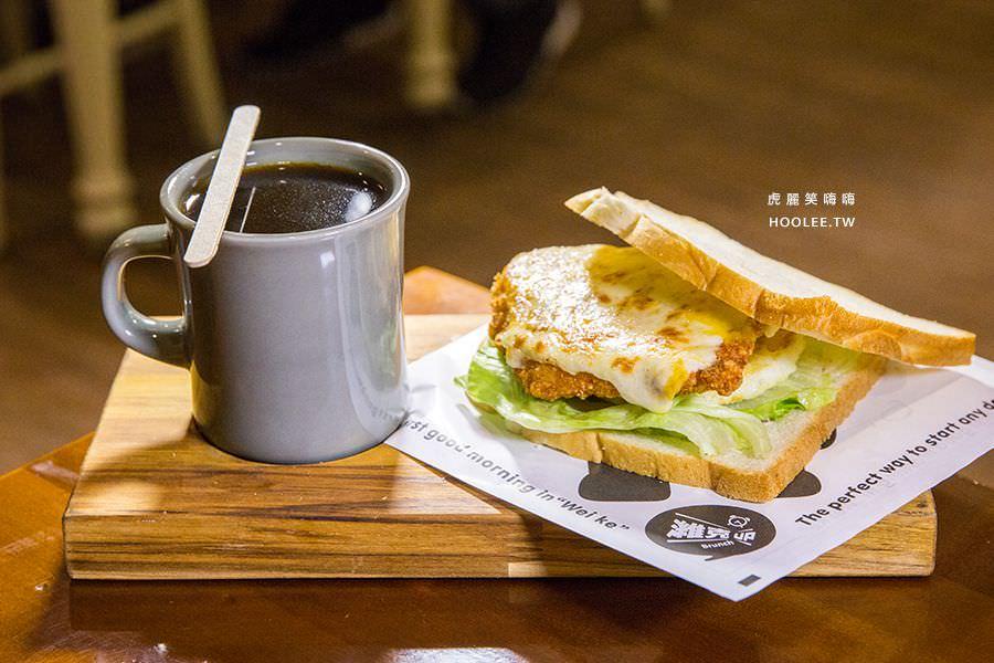 濰克早午餐 高雄早午餐 8號早餐 炸雞乳酪蛋吐司 + 美式經典咖啡(熱) NT$85(原價110)