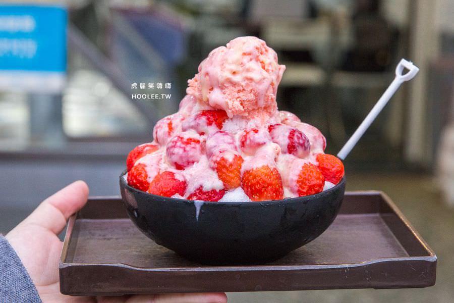 夏雪冰棧 高雄雪花冰推薦 草莓刨冰 NT$100