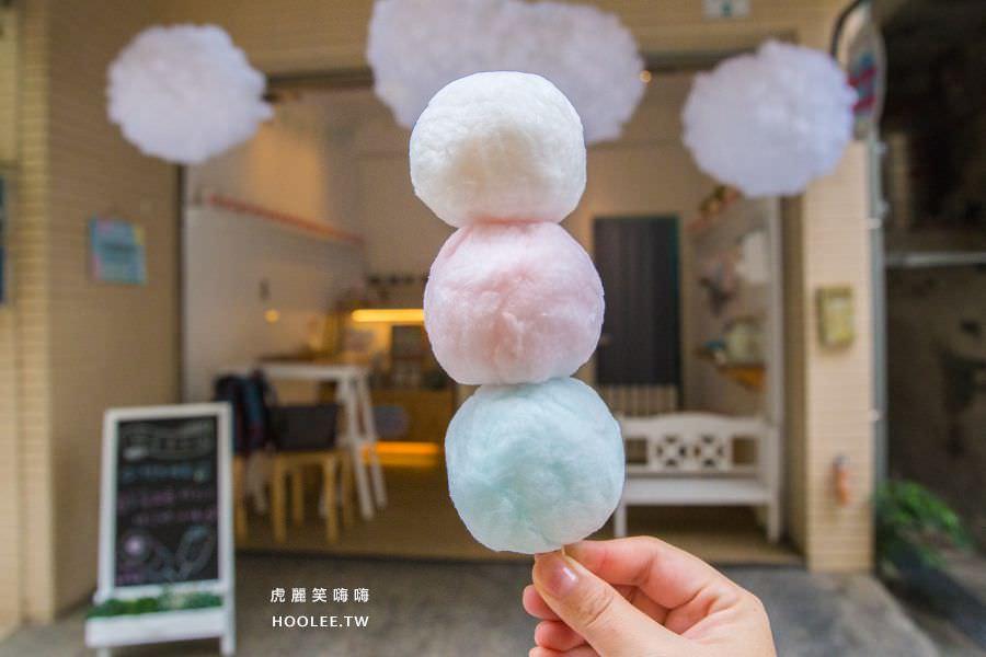 綿菓子工坊 高雄棉花糖 草莓三色綿丸子 時價