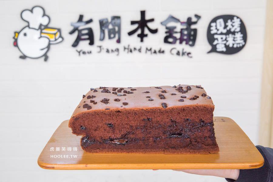 有間本舖古早味蛋糕 熱河旗艦店 濃情巧克力 週一、三、五、六 NT$130/一斤