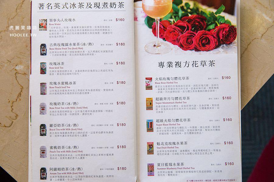 打狗英國領事館文化園區 古典玫瑰園 菜單
