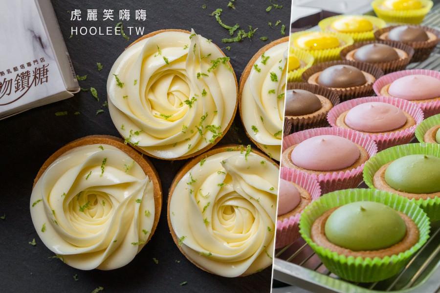 吻鑽糖半熟乳酪塔專門店(台南)療癒甜點推出!超美玫瑰花瓣檸檬塔,綿密酸甜像吃冰淇淋