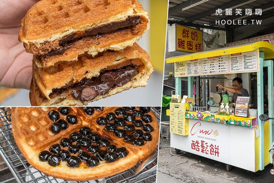 酷鬆餅(高雄)鳳山五甲平價現烤鬆餅!鹹甜口味隨意搭配,必點濃情巧克力和黑糖珍珠