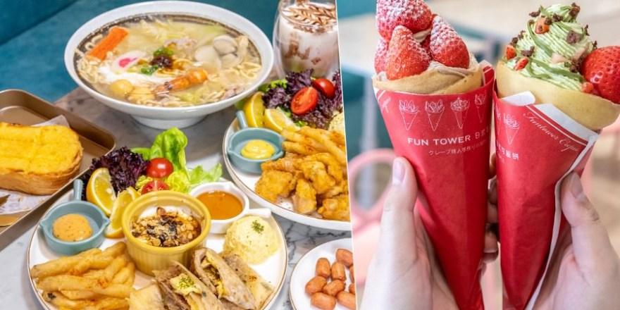 Fun Tower 明華店(高雄)粉色夢幻早午餐約會!激推必點椒麻豬蛋餅套餐,下午茶甜點限定草莓可麗餅